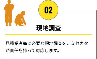 flow-02